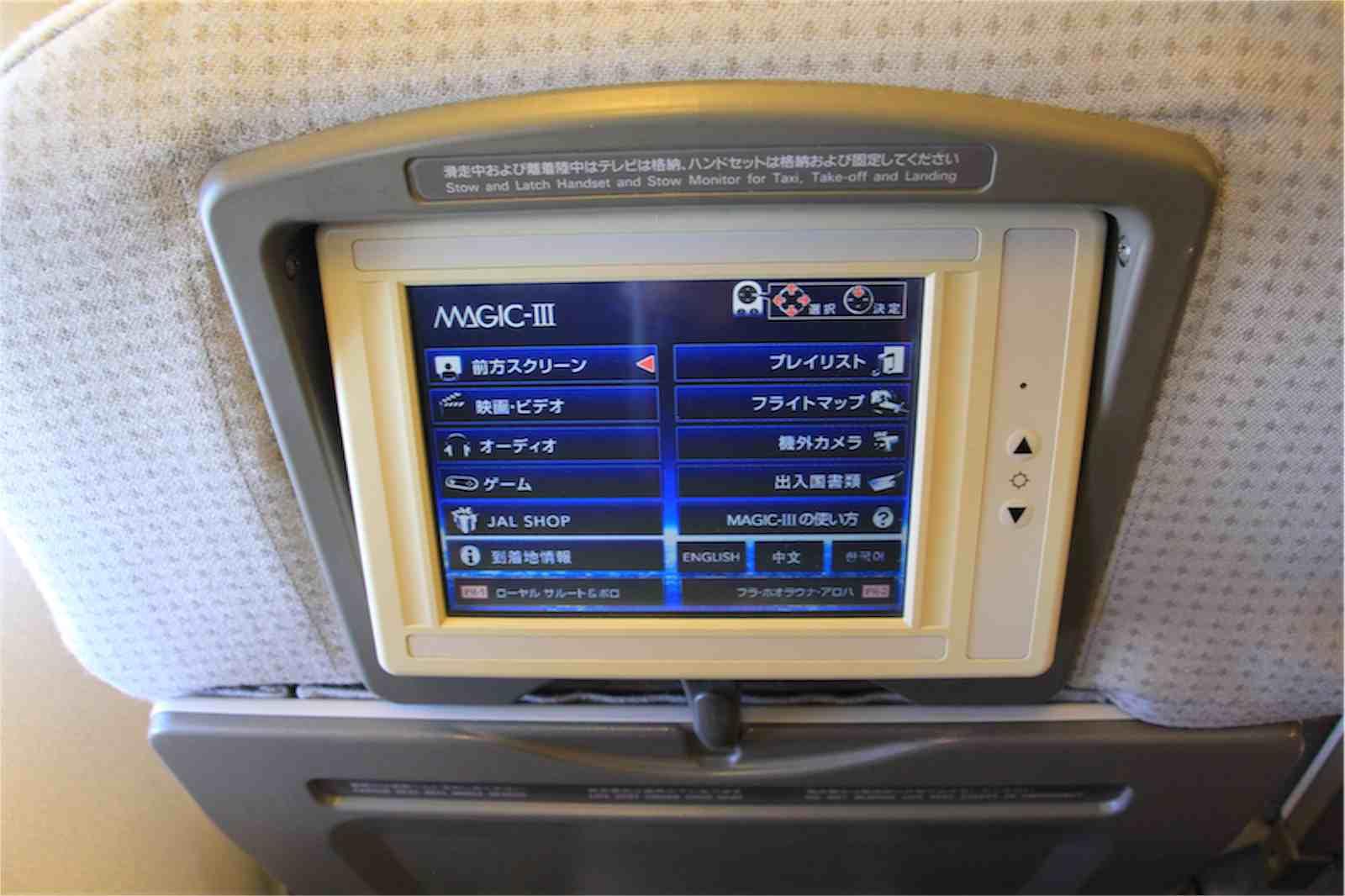 子供の飛行機機内対策 成果と反省