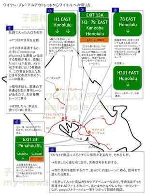 【簡易地図】ワイケレ・プレミアムアウトレットからホノルル(ワイキキ)への車での帰り方